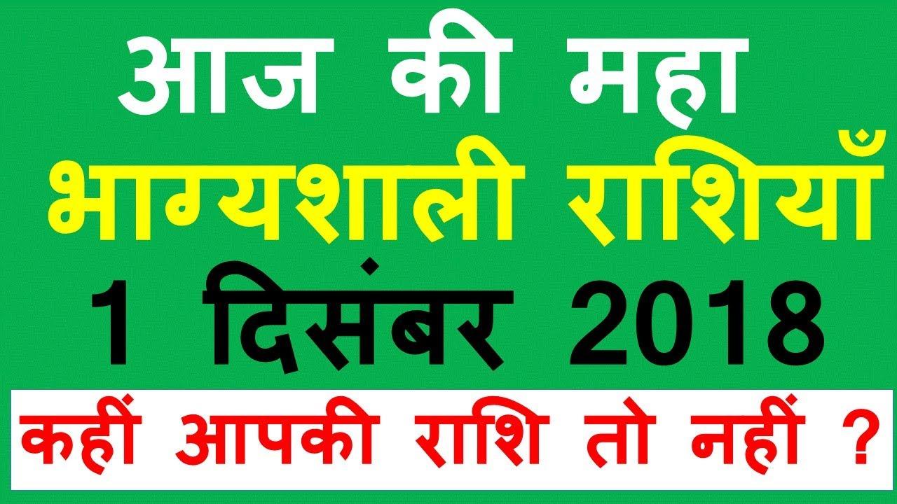 आज की महाभाग्यशाली राशियाँ 1 December 2018 aaj ki maha bhagyashali rasiya