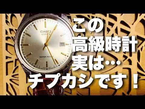 チープカシオCASIO MTP-1175E-9AJFを熱く語る!チプカシスト・ヒデオ
