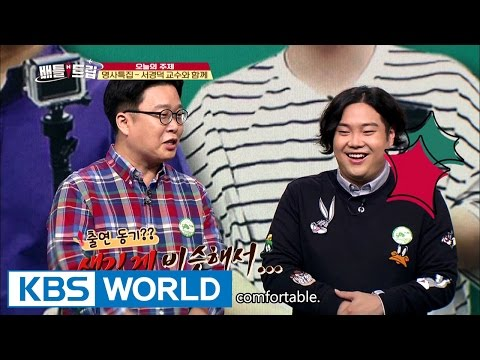 Battle Trip | 배틀트립 – Ep.21 : Determined Island Thing Tour [ENG/2016.10.30]