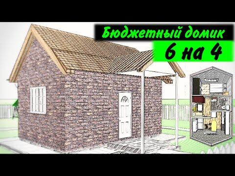 Дом 6 на 4 своими руками чертежи и размеры схемы и проекты эскизы
