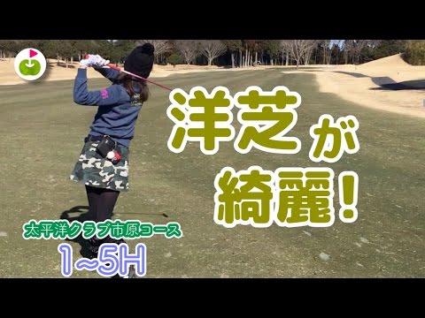ゴルフ好き女子3人で市原に行こう!【太平洋クラブ市原コース H1-5】
