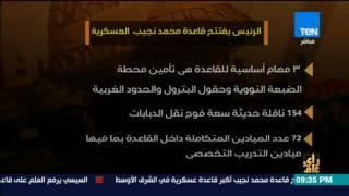 رأي عام - فيديوجراف| الرئيس يفتتح قاعدة محمد نجيب العسكرية