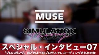MUSE - 「プロパガンダ」はどのようなプロセスでレコーディングされたのか【スペシャル・インタビュー】