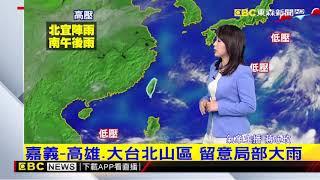 氣象時間 1080915 晚間氣象 東森新聞