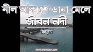 Download Video নীল আকাশে ডানা মেলে | টাইফুন | Bangla Islami Gaan MP3 3GP MP4