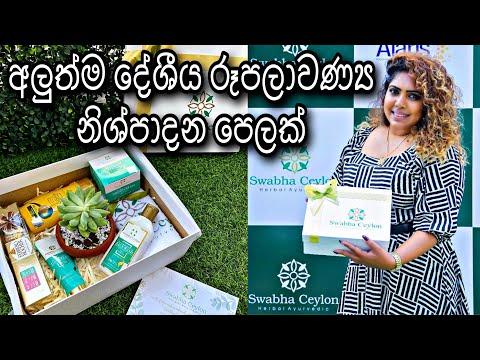 Swabha Ceylon Giftbox Unboxing