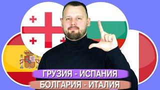 Грузия Испания 1 2 Болгария Италия Прогноз и Ставка отбор на ЧМ 2022