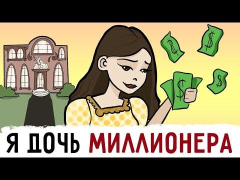 Я дочь миллионера !