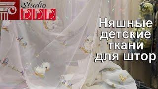 видео Как выбрать шторы в детскую комнату