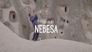 Че такие кислые? | Идея 3 | Антоха МС feat. ЛАУД & CREAM SODA - Небеса | (12+)