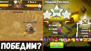 ЗА 2 ЧАСА ДО КОНЦА КВ ! АТАКИ С ТХ10ДИСБ , ТХ7 !CLASH OF CLANS