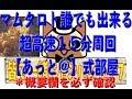 MHW  5/26 マムタロト効率高速15分周回部屋 初見さん大歓迎