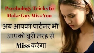 3 Tips Psychology Tricks to Make Your Partner  Miss You (Hindi)