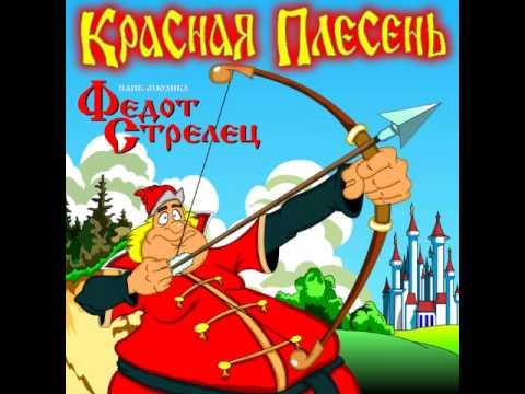 Красная Плесень - Сказка Федот Стрелец. Неизданное.