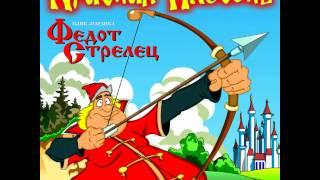 """Красная Плесень - Сказка """"Федот Стрелец"""". Неизданное."""