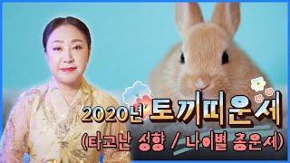 토끼띠는 무조건 봐야하는 영상? 2020 경자년 토끼띠운세 (나이별총운세) [서울유명한점집 용한점집]
