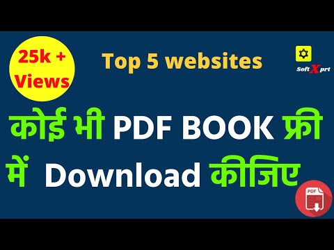 How To Download Free Pdf Books । Download Any Book For Free Pdf