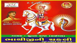 Bhathiji Ni Chakli Part 1 By Munna Raja | Bhathiji Maharaj Songs | Bhakti Songs | Devotional Songs