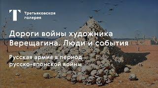 Русская армия в период русско-японской войны / #TretyakovEDU