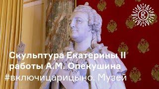 #включицарицыно. Музей. Скульптура Екатерины II работы А.М. Опекушина