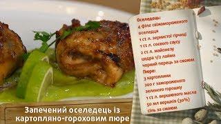 Запеченная сельдь с картофельно-гороховым пюре - Быстрые рецепты блюд! - Готовим вместе