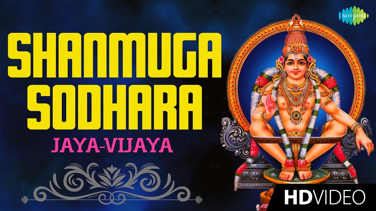 Shanmuga Sodhara - Video Song | Jaya-Vijaya | Lord