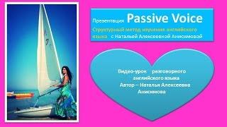 Passive Voice || Cтруктурный метод изучения английского языка
