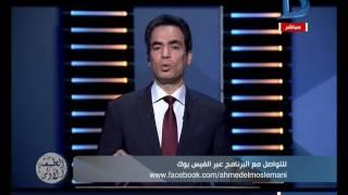 برنامج الطبعة الأولى مع أحمد المسلماني حلقة 19-10-2016