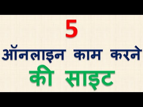 5 Website to work online and make money no Bakwas Paisa kamane ke websites