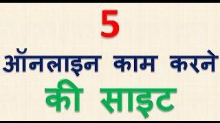 5 Website to work online and make money no Bakwas Paisa kamane ke websites