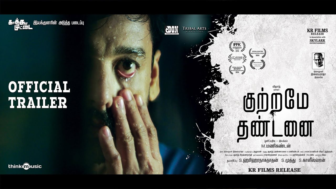 Kuttrame Thandanai Official Trailer | Vidharth, Pooja Devariya | Ilaiyaraaja | Manikandan