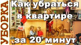 Как убраться в квартире за 20 минут