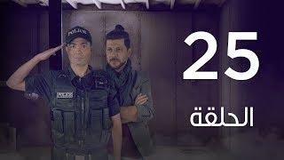 مسلسل 7 أرواح | الحلقة الخامسة والعشرون - Saba3 Arwa7 Episode 25
