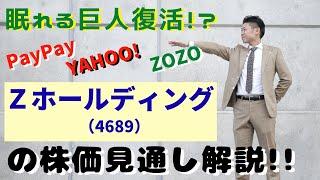 株価 4689
