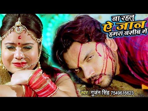 Gunjan Singh - ना रहलू ऐ जान हमरा नसीब में - (VIDEO SONG) - Bhojpuri Hit Sad Songs 2019 HD