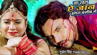 Download Gunjan Singh - ना रहलू ऐ जान हमरा नसीब में - (VIDEO SONG) - Bhojpuri Hit Sad Songs HD