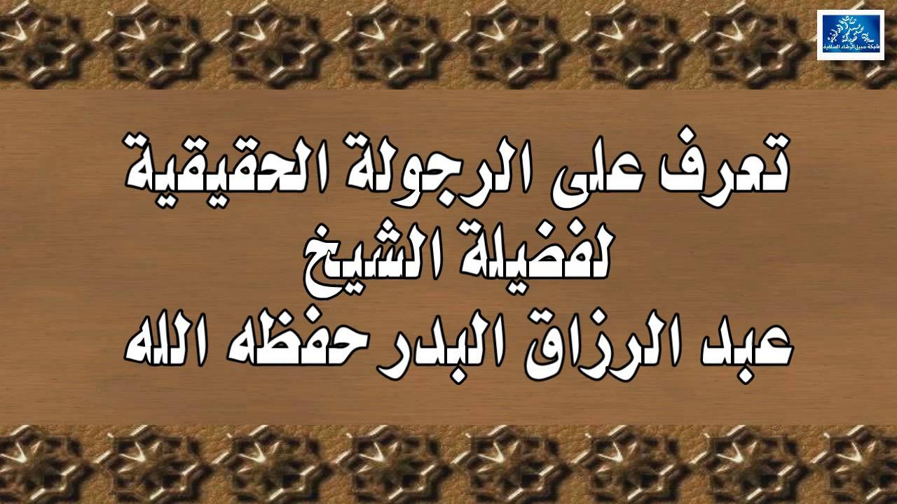 تعرف على الرجولة الحقيقية الشيخ عبد الرزاق البدر حفظه الله Arabic Calligraphy Calligraphy