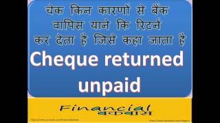 Cheque returned unpaid चेक किन कारणों से बैंक वापिस याने कि रिटर्न कर देता है जिसे कहा जाता है