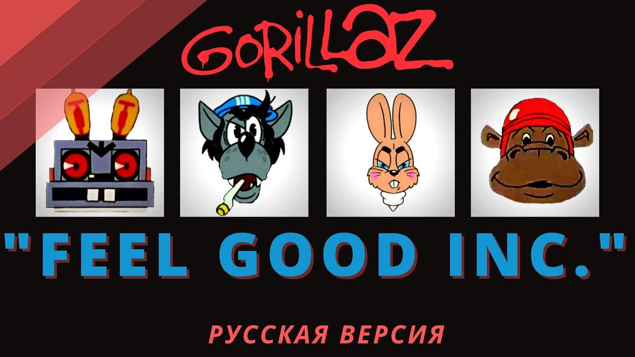 Gorillaz - Feel Good inc в стиле Ну, погоди! (Cover RADIO TAPOK )