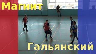 ФК Гальянский - Магнит (лучшие моменты)