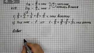 Упражнение 418. Математика 6 класс Виленкин Н.Я.