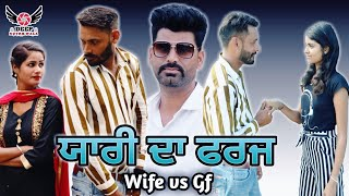 ਯਾਰੀ ਦਾ ਫਰਜ#Yaari Da Farj#Official Video#Punjabi Short tally Movie 2019#Deep kotre wala#Deep Films
