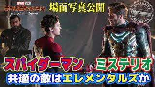 【解禁】ミステリオとスパイダーマンが握手!共にエレメンタルズを倒す?ファーフロムホーム場面写真!《Spider-Man Far From Home》