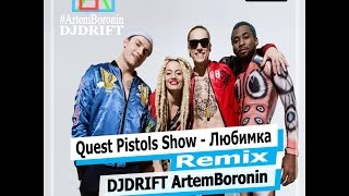 Quest Pistols Show - Любимка (Remix DJDRIFT ArtemBoronin)