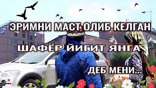 ЭРИМНИ МАСТ ОЛИБ КЕЛГАН ШАФЁР ЙИГИТ ЯНГА ЭНДИ ЭРТАЛАБГАЧА...