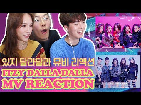 있지 달라달라[ITZY DALLA DALLA] 뮤비 리액션 MV REACTION [music video reaction] with 누나&누나 남자친구