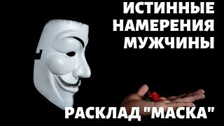 """""""ИСТИННЫЕ НАМЕРЕНИЯ МУЖЧИНЫ"""" Общее онлайн гадание на таро."""