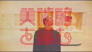 【んまつーポス「身体で見る美術館」】美術館を編む -宮崎県立美術館の25年
