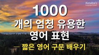 1000개의 엄청 유용한 영어 표현  -  짧은 영어 구문 배우기