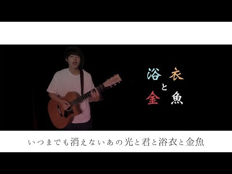 【 Lyric Video 】 浴衣と金魚 / おだじん